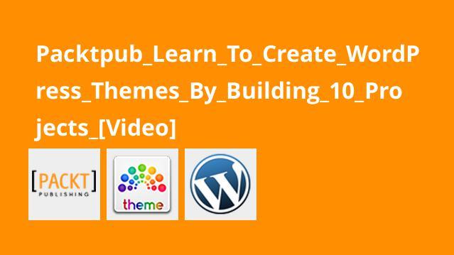 آموزش ساخت تم های وردپرس به همراه 10 مثال